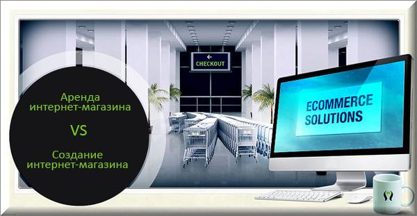 аренда интернет магазина или создание сайта?