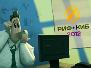 риф+киб 2012