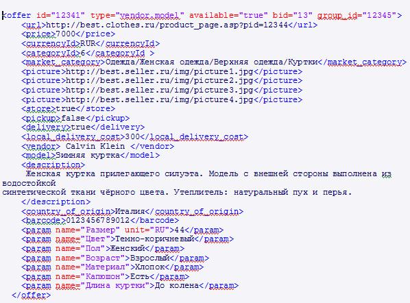 Новые правила Яндекс.Маркета
